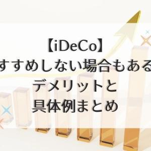 【iDeCo】おすすめしない場合もある!デメリットと具体例まとめ