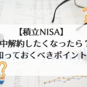【積立NISA】途中解約したくなったら?知っておくべきポイント