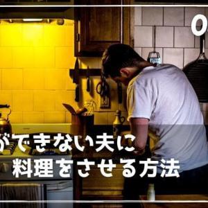 料理ができない夫に、料理をさせる方法【実例】