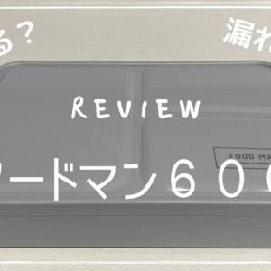 人気のお弁当箱『フードマン600ml』を使用したレビュー!漏れる?漏れない?