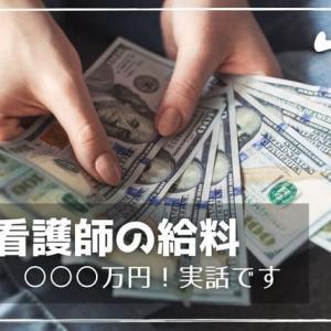 男性看護師の給料は○○○万円!?【実話】