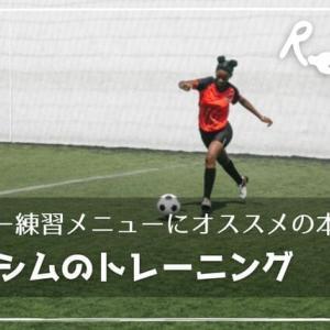 サッカーの練習メニューにオススメの本;小学生にも効果的!『オシムのトレーニング』