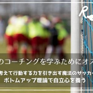 サッカーのコーチングを学ぶためにオススメの本『子どもが自ら考えて行動する力を引き出す魔法のサッカーコーチング ボトムアップ理論で自立心を養う』