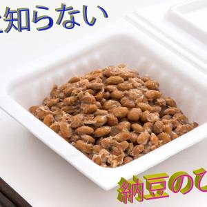 コスパ最強食材!納豆の驚きの効果とは?