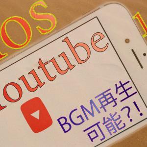 youtubeのBackグラウンド再生もできるios14詳細!
