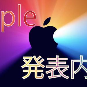 apple 発表された内容!!