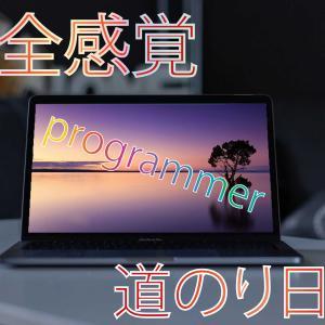 完全感覚programmer〜34日目 カフェラテとカフェオレの違いとは?編〜