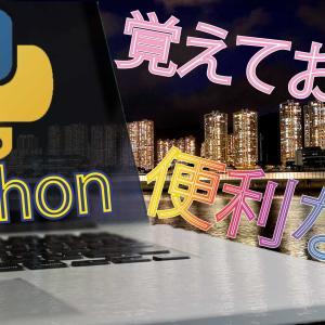 Pythonで覚えておくと便利なこと 〜インデックス指定編〜