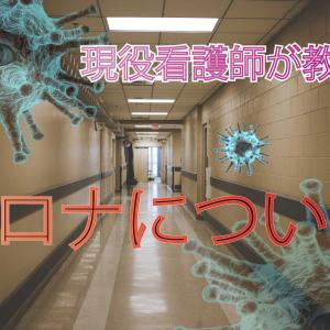 COVID-19(検査編)