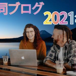 合同ブログ2021 3月 特別号①