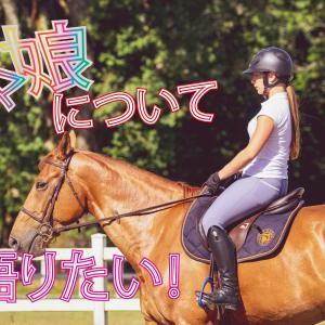 ウマ娘について語りたい!! ~ウマ娘に登場してほしい競走馬!!~
