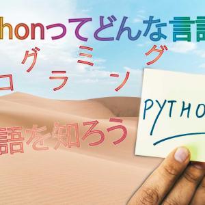 プログラミング言語のハテナ?!  〜Pythonとはどんな言語?〜