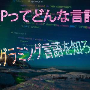 プログラミング言語のハテナ?!  〜PHPとはどんな言語?〜