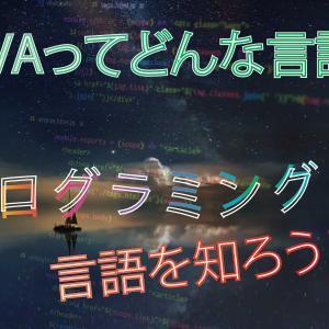 プログラミング言語のハテナ?!  〜Javaとはどんな言語?〜