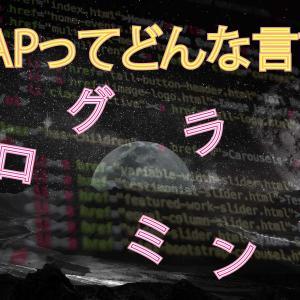 プログラミング言語のハテナ?!  〜ABAPとはどんな言語?〜