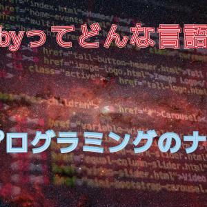 プログラミング言語のハテナ?!  〜Rubyとはどんな言語?〜