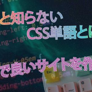 CSSを使って見栄えの良いサイトを作ろう?!〜サイトリンク編〜