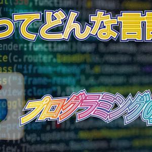 プログラミング言語のハテナ?!  〜Goとはどんな言語?〜
