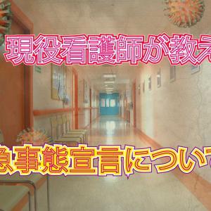 看護師が教えるコロナ対策について 〜コロナ渦での緊急事態宣言とは〜