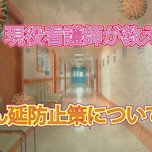 現役看護師が教えるコロナ対策〜まん延防止策〜