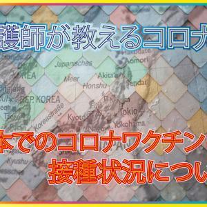 看護師が教えるコロナワクチン〜日本での接種状況〜