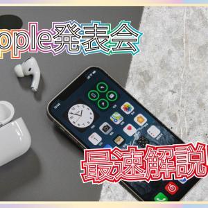Appleの発表された内容とは?最速情報!!