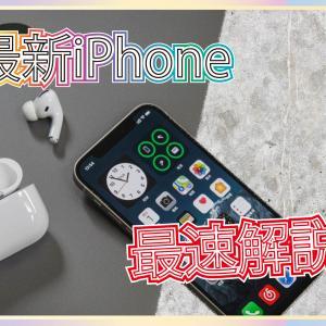 携帯販売員が解説!iPhone13はどれを選んだら良いのか?