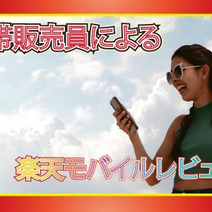 携帯販売員の楽天モバイルレビュー!2021年09月版