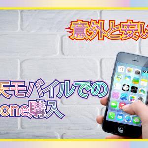 iPhoneを買うなら楽天モバイル?!