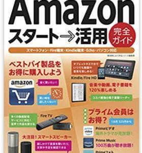 amazon プライム 活用