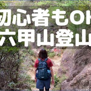【関西】兵庫県 六甲山で登山・ハイキング【初心者OK】