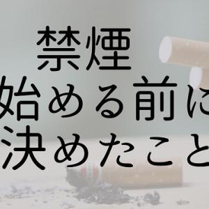 禁煙 始める前に決めたこと