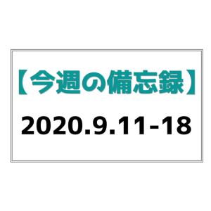 【備忘録】2020年9月11日~18日