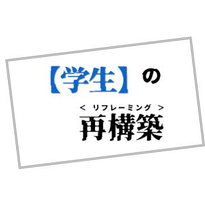 【学生】のリフレーミング