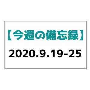 【備忘録】2020年9月19日~25日