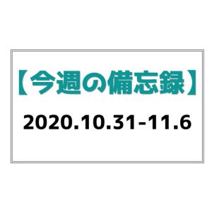 【備忘録】2020年11月14日~11月20日