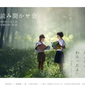 【ポスターデザイン案】「読み聞かせ会」