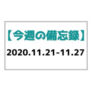 【備忘録】2020年11月21日~11月27日
