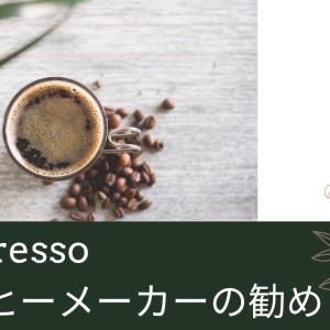 Nespressoコーヒーメーカーの勧め