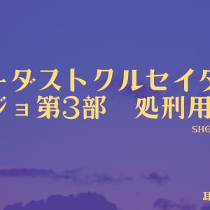 スターダストクルセイダース short ver.