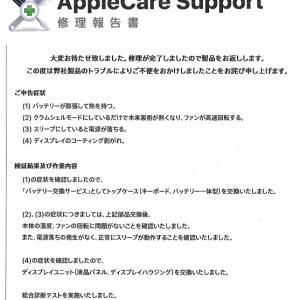 Appleの神対応(Macbook Pro 13-inch,2017の修理)