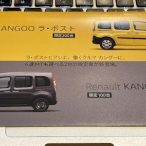カングーの新車在庫