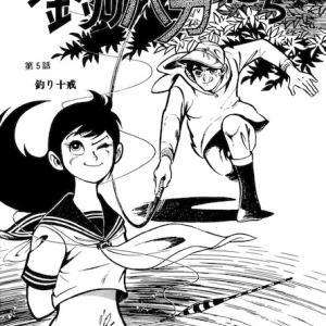 """釣りキチ三平の矢口高雄先生に学ぶ""""釣り十戒"""""""