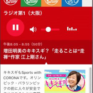 あやパパ、NHK ラジオに登場