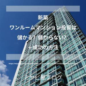 新築ワンルームマンション投資は儲かる?儲からない?+成功の方法