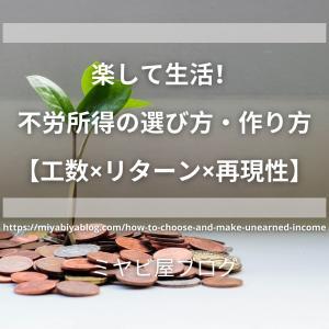 楽して生活!不労所得の選び方・作り方【工数×リターン×再現性】