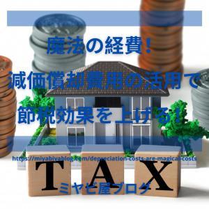 魔法の経費!減価償却費用の活用で節税効果を上げる!