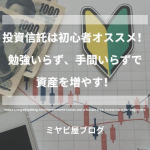 投資信託は初心者オススメ!勉強いらず、手間いらずで資産を増やす!