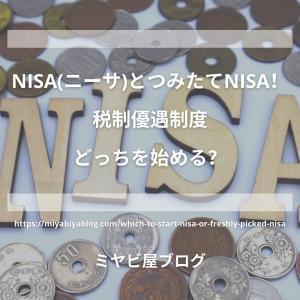NISA(ニーサ)・つみたてNISA!税制優遇制度どっちを始める?