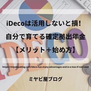 iDecoは活用しないと損!自分で育てる確定拠出年金【メリット+始め方】